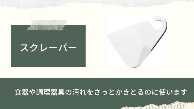 食洗機と一緒に準備したい便利グッズ:スクレーパー
