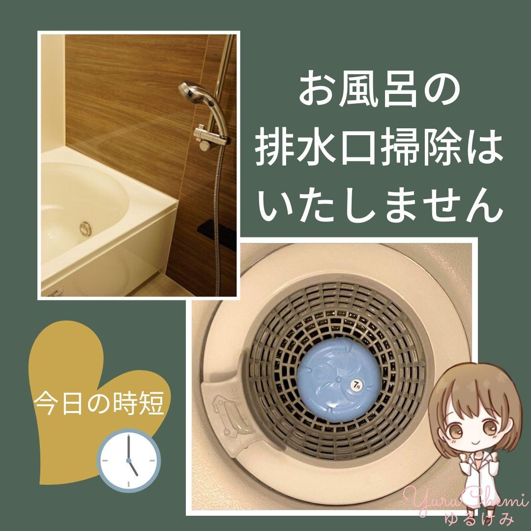 【お風呂の排水口用ピンクぬめり予防】置くだけで赤カビの発生を抑える「らくハピ」が便利