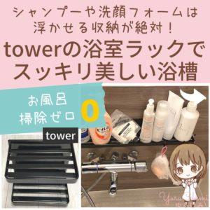towerの浴室ラックで スッキリ美しい浴槽