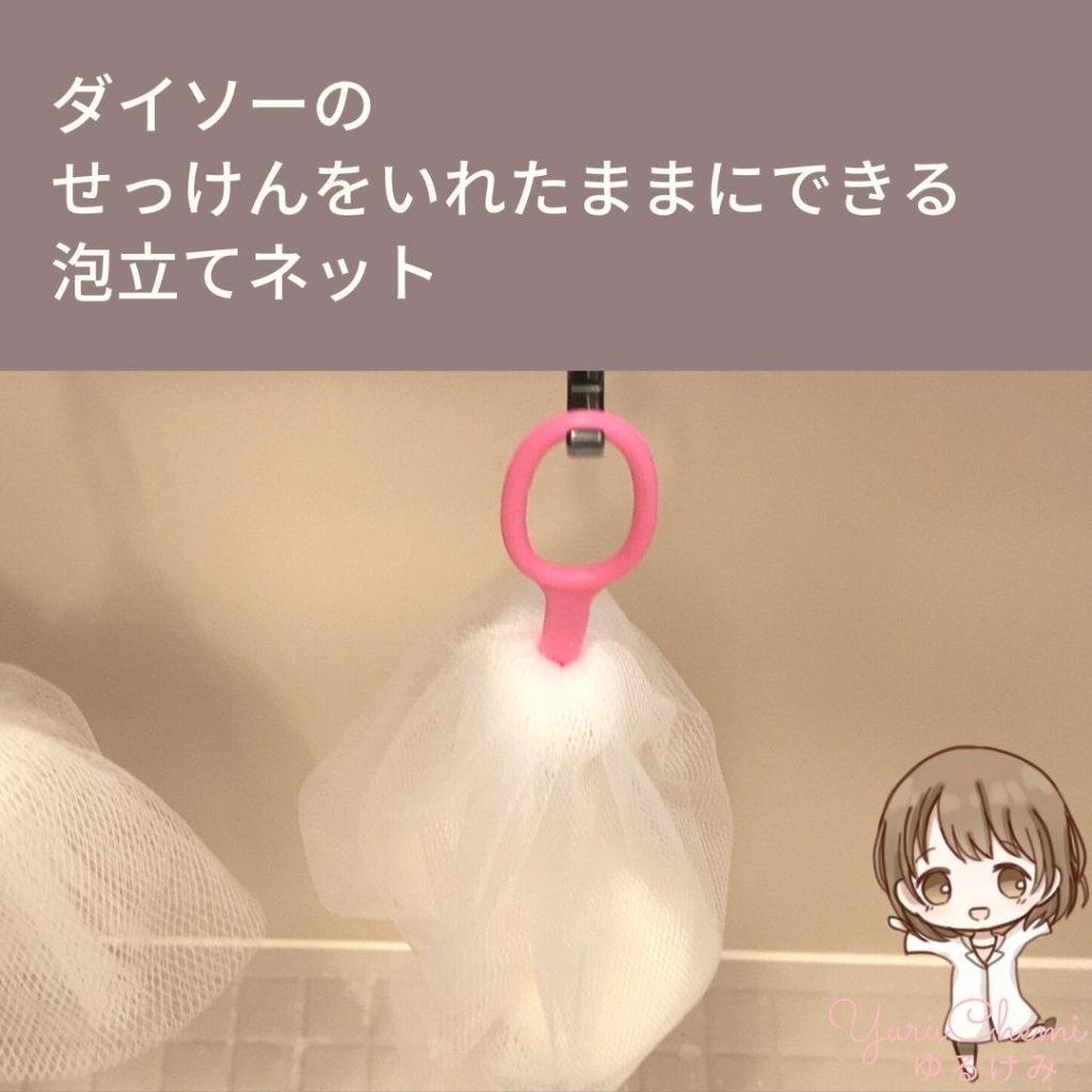 ダイソーの便利グッズ:ソープインホイッパーという泡立てネット