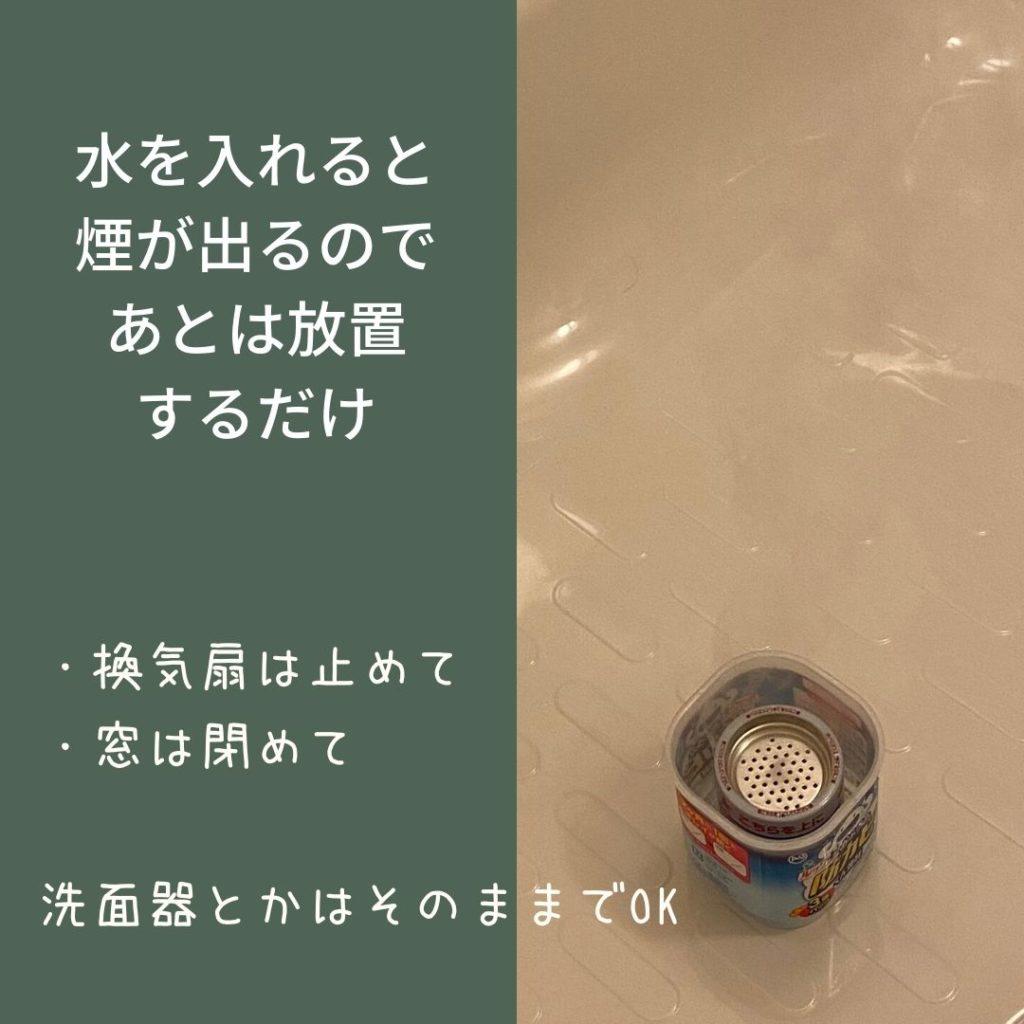 煙を充満させるだけで、黒カビの発生を抑えられる「お風呂の防カビくん煙剤」はおすすめ。
