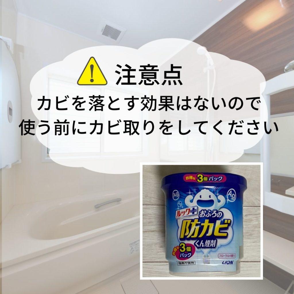 【注意点】カビの発生を防止する効果なので、カビを取る効果は防カビ燻煙剤にはありません。 防カビくん煙剤の使用前に黒カビ掃除を行ってください。