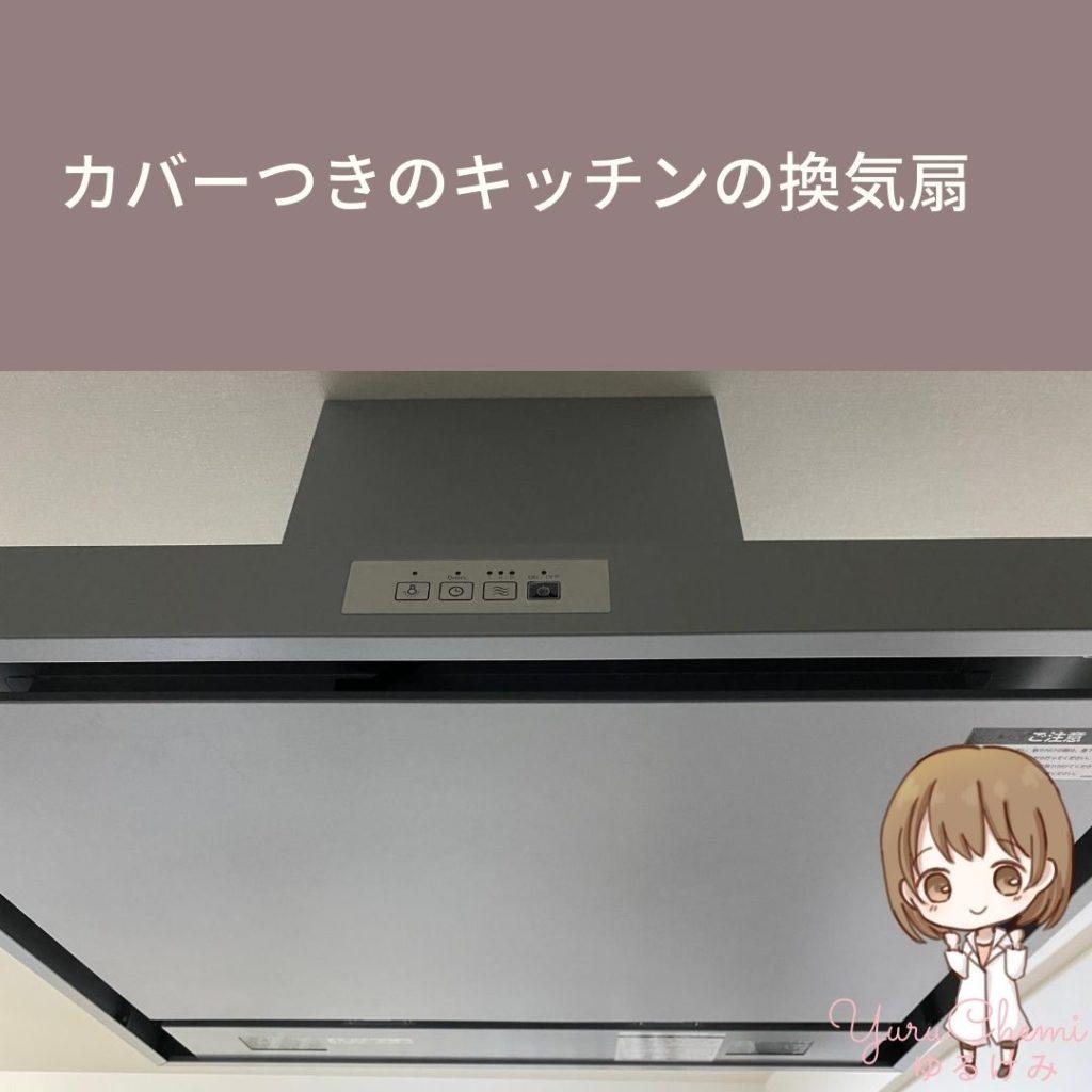 カバーつきのキッチンの換気扇
