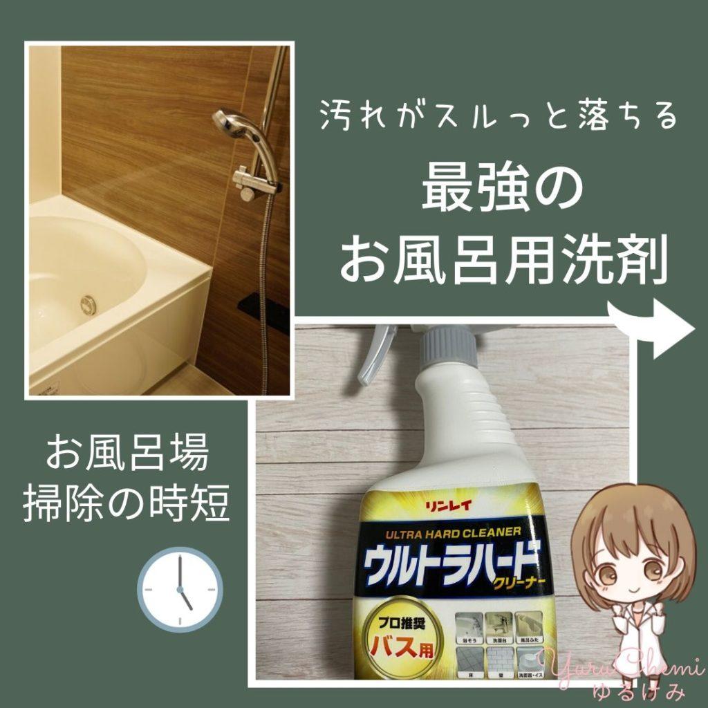 【汚れがスルっと落ちる最強のお風呂用洗剤】ウルトラハード