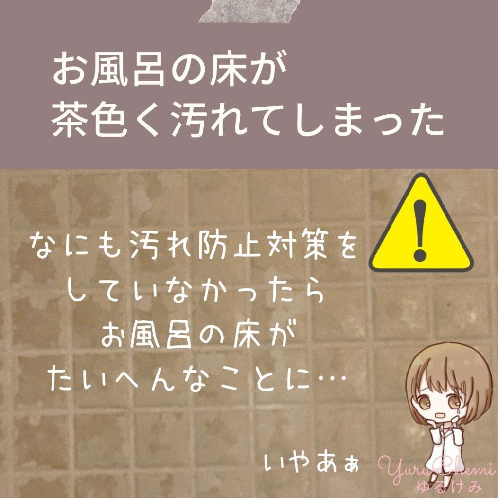 お風呂の床の茶色い黒ずみ汚れができてしまった