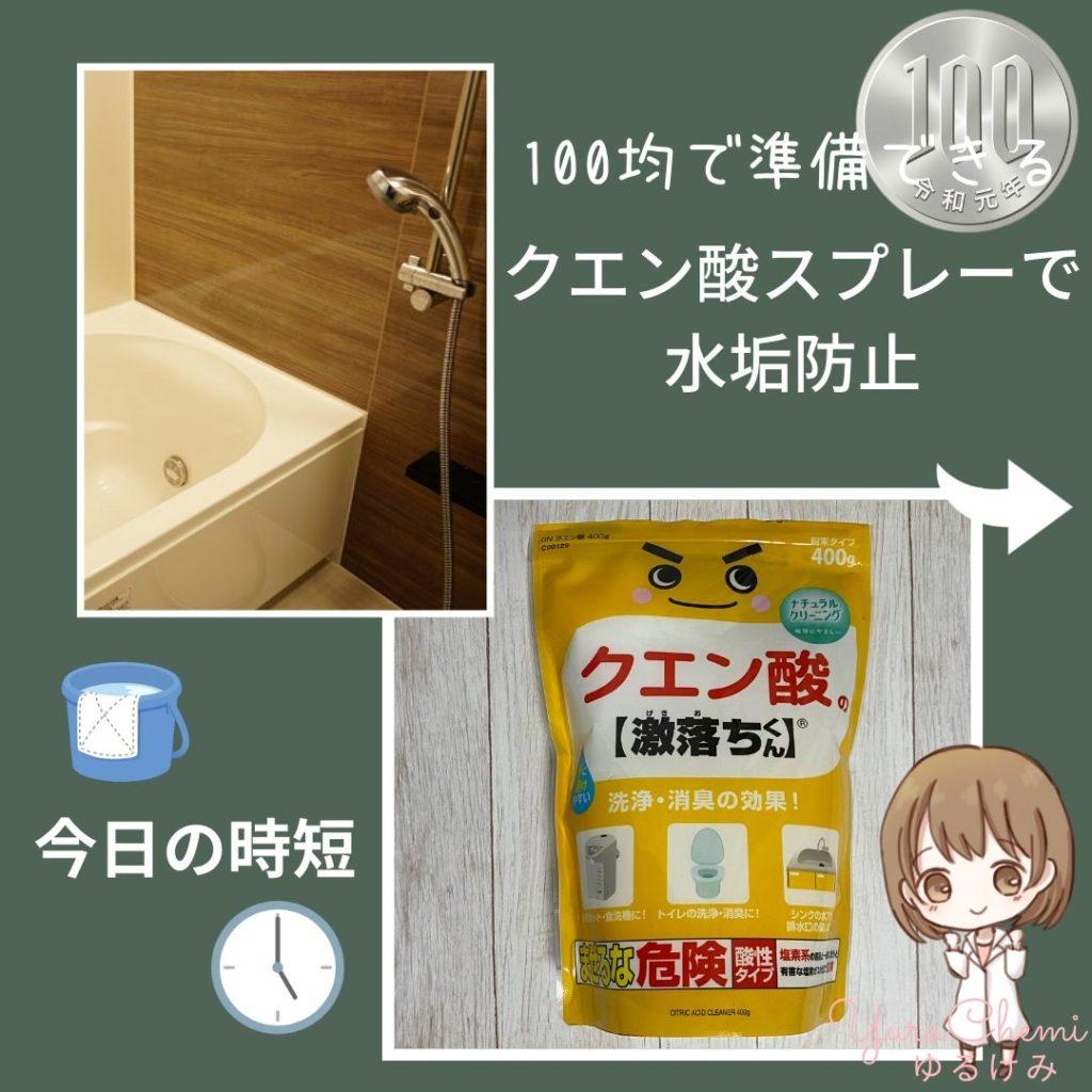 【100均で準備する】お風呂場の蛇口とかの水アカ防止にはクエン酸スプレーがおすすめ