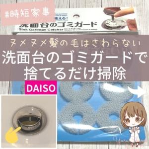 【ヌメヌメ髪の毛には触らない】ダイソーの洗面台のゴミガードで捨てるだけ掃除
