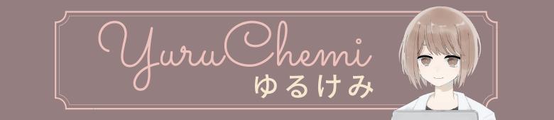 ゆるけみブログ