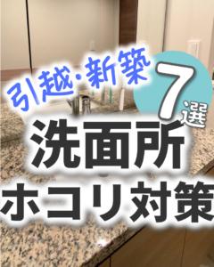 洗面所の汚れ防止