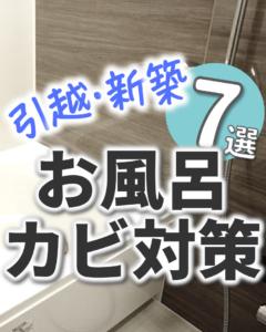 お風呂のカビ対策汚れ防止
