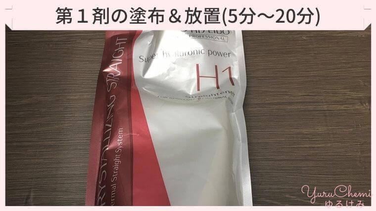 第1剤の塗布&放置(5分~20分)