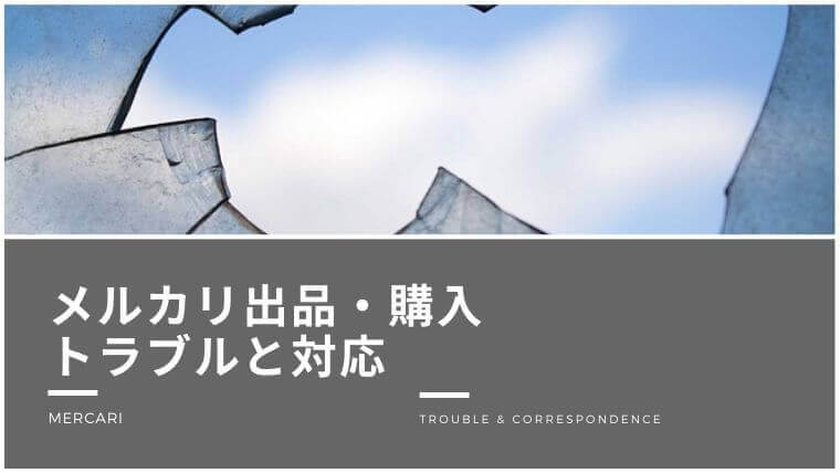 【コメントマジかよ…】多すぎ!メルカリ・ラクマ 出品・購入トラブル事例と解決方法 まとめ