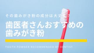 歯医者さんがおすすめする歯みがき粉