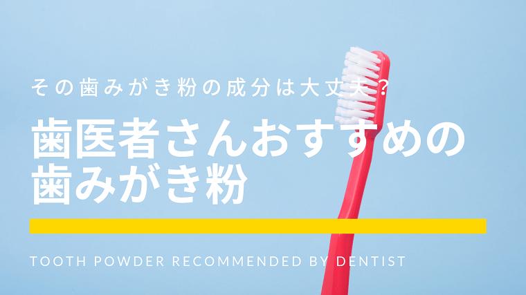 【使ってる歯みがき粉は大丈夫?】歯医者さんおすすめの歯みがき粉