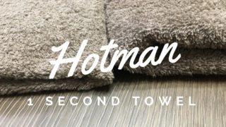 ホットマンの1秒タオル