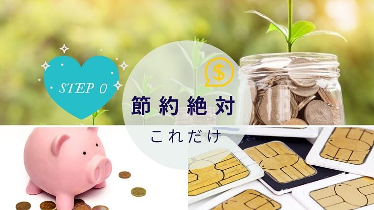 STEP0【頑張らないから始める】節約の基本~先取り貯金ってなに?~