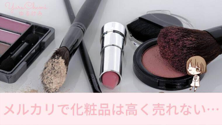 メルカリやラクマでは化粧品は高く売れない