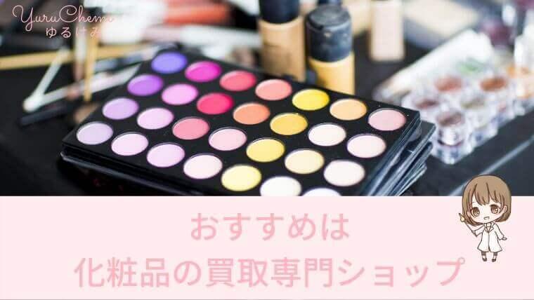 化粧品の買取におすすめなのは化粧品の買取専門ショップ