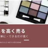 【使いかけ&サンプルOK いらないコスメを売る】化粧品買取のおすすめ