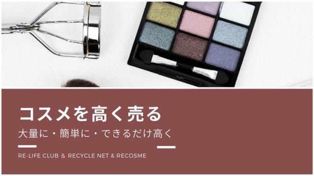 【いらないコスメの断捨離】使いかけの化粧品を売るのは専門買取のRE-Life Clubかリサイクルネットがおすすめ