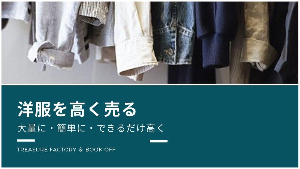 2019【最新比較】いらない洋服を売りたい👚ネットでかんたん宅配の古着買取サービスおすすめランキング