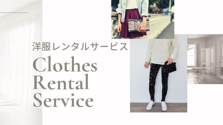 服は新品を借りる時代|ファッションレンタルサービス比較とおすすめ