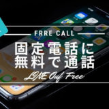 【LINEアプリでできる】スマホ📱からお店や病院の固定電話📞へ無料🆓で通話する裏ワザ