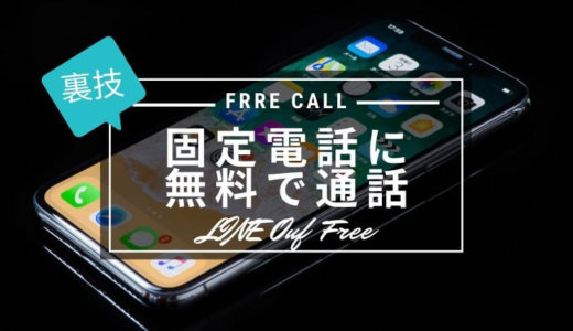 https://www.chemi-jyo.com/saving/free-call/
