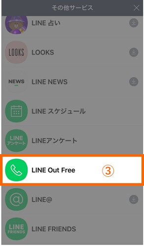 「LINE Out Free」を選択