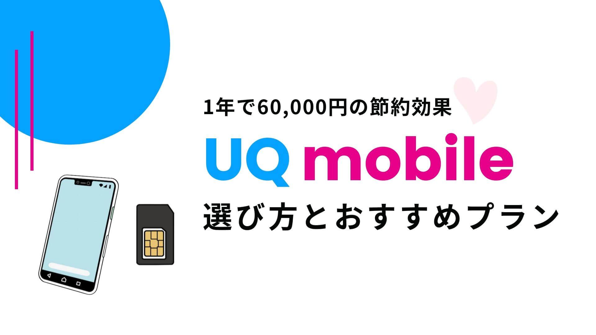 2019'10月新料金【auからのりかえて年間60,000円の節約】UQモバイルの料金プランと選び方|格安SIMにしたい