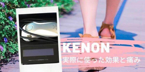 kenon-effect-2