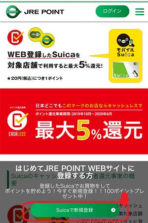 キャッシュレス還元 Suicaの登録サイト