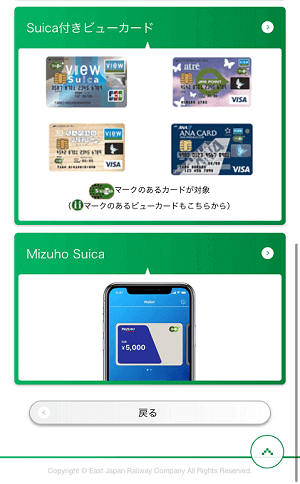 JRE POINT WEB ポイントサービス登録画面3