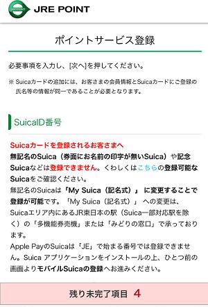 JRE POINT WEB ポイントサービス Suica登録画面