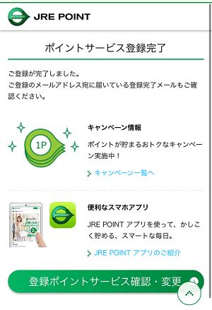 JRE POINT WEB ポイントサービス登録完了画面