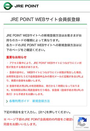 JRE POINT WEB仮登録画面