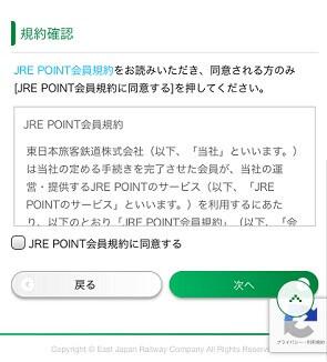 JRE POINT 仮登録画面の規約確認画面