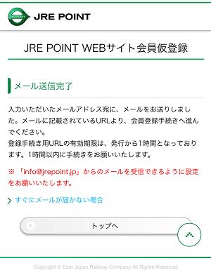 JRE POINT WEB 仮登録 完了画面