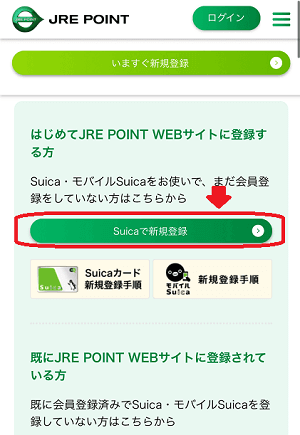 JRE POINT WEB 本登録画面