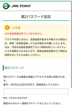 JRE POINT WEB 本登録 第2パスワード設定画面