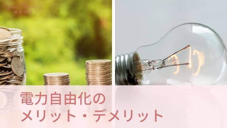 電力自由化のメリット・デメリット