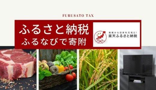 https://www.chemi-jyo.com/saving/furusato-tax-rakuten/