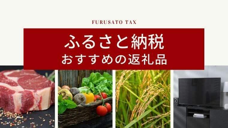 【電化製品もテレビ📺も】ふるさと納税おすすめの返礼品|日用品・食品・お米・野菜・肉・魚