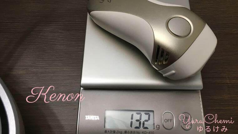 ケノンの重さは132g