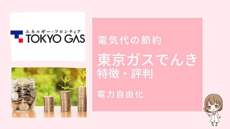 【ガスと電気をまとめてお得】東京ガスでんきの特徴とメリット・デメリット