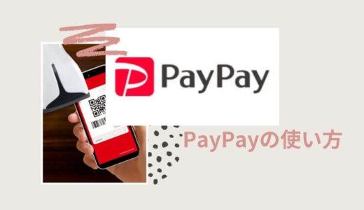 【大満足!登録必須】PayPayの使い方とメリット・デメリット|口コミ評判レビュー