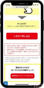 東京ガスでんきの申し込み画面