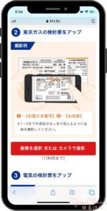 東京ガスでんきの申し込み 東京ガスの検針票アップ画面