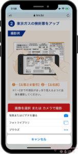 東京ガスでんきの申し込み 東京ガスの検針票アップ画面②