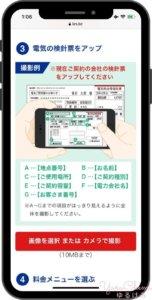 東京ガスでんきの申し込み 電気の検針票アップ画面